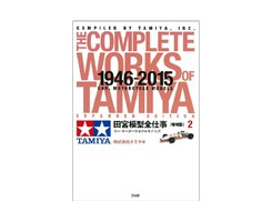 Complete Works of Tamiya 1946-2015 Motorcycle Mode