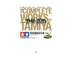 Complete Works of Tamiya 1946-2015 Military Models